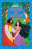 Приказки на народите - детска книга