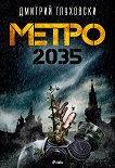 Метро 2035 - Дмитрий Глуховски - книга