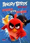 Angry Birds филмът: Стикери, игри, загадки -