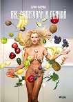 Яж, спортувай и обичай - Здравка Максурова - книга