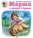 Марти и кучето в бурята - детска книга