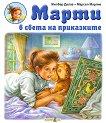 Марти в света на приказките или седемте огнени пера - детска книга