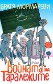 Войната на таралежите - Братя Мормареви - детска книга