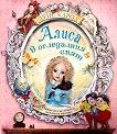 Алиса в огледалния свят - Луис Карол -