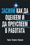 Засияй - Крис Барез-Браун -