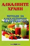 Алкалните храни - Росица Тодорова -