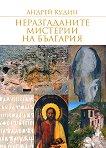 Неразгаданите мистерии на България - том 1 - Андрей Кудин - книга