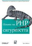 Основи на PHP сигурността -