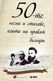 50-те песни и стихове, които ни правят българи -
