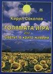 Голямата игра - книга 1: Светът, в който живеем - Кирил Соколов -