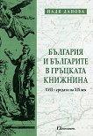 България и българите в гръцката книжнина (XVII - средата на XIX век) - Надя Данова - книга