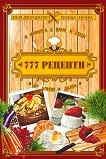 777 рецепти от близо и далеч - Росица Генчева, Ваня Джорджевич -