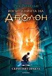 Изпитанията на Аполон - книга 1: Скритият оракул - Рик Риърдън -