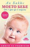 Моето бебе от 1 ден до 3 години - Ан Бакюс - книга