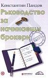 Ръководство за начинаещи брокери - Константин Пандов -