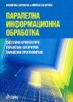 Паралелна информационна обработка - Милена Лазарова, Пламенка Боровска - книга