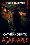 Сатириконите на Абарбарея - Красен Камбуров -
