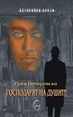 Господарят на душите - Ирен Немировски -
