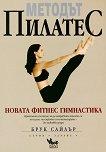 Методът Пилатес - новата фитнес гимнастика - Брук Сайлър - книга