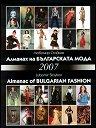 Алманах на Българската мода 2007 - Любомир Стойков -