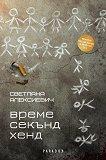 Време секънд хенд - Светлана Алексиевич -