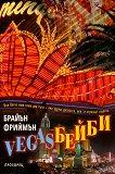 Vegas Бейби - Брайън Фриймън -