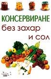 Консервиране без захар и сол - Таня Маринова -