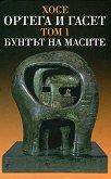 Бунтът на масите - том 1 - Хосе Ортега и Гасет -