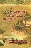 Старинна китайска поезия -