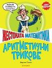 Аритметични трикове - книга
