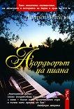 Акордьорът на пиана - Даниел Мейсън -