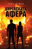 Бургаската афера - Елис Шуман -