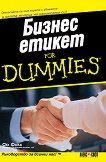 Бизнес Етикет For Dummies - Сю Фокс -