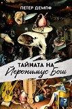 Тайната на Йеронимус Бош - Петер Демпф -