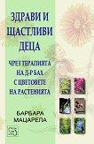 Здрави и щастливи деца чрез терапията на д-р Бах с цветовете на растенията - Барбара Мацарела - книга