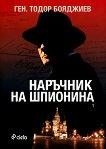 Наръчник на шпионина - том 1 - Ген. Тодор Бояджиев - книга