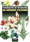Ръководство по систематика на Висшите растения - Елисавета Божилова -
