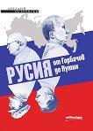 Русия от Горбачов до Путин - Аркадий Островски -
