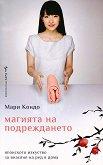 Магията на подреждането - Мари Кондо -