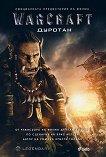 WarCraft: Дуротан - Кристи Голдън -