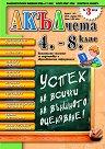 Акълчета: 4., 5., 6., 7. и 8. клас : Национално списание за подготовка и образователна информация - Брой 48 - помагало