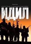 ИДИЛ - кои са те, как се сражават, в какво вярват - Малкълм Нанс -
