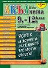 Акълчета: 9., 10., 11. и 12. клас : Национално списание за подготовка и образователна информация - Брой 48 -