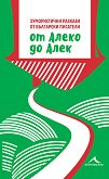 От Алеко до Алек: Хумористични разкази от български писатели -