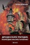 Дрезденската трагедия: Възмездие или престъпление? - Антон Первушин -
