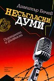 Несъгласни думи - книга 1 - Димитър Бочев -