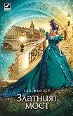 Пътуване във времето - книга 2: Златният мост - Ева Фьолер -