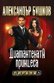 Пираня: Диамантената принцеса - Александър Бушков - книга