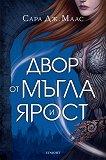 Двор от рози и бодли - книга 2: Двор от мъгла и ярост - Сара Дж. Маас - книга