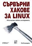 Сървърни хакове за Linux - Роб Фликенджър -